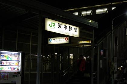 JR東中野駅の駅名標