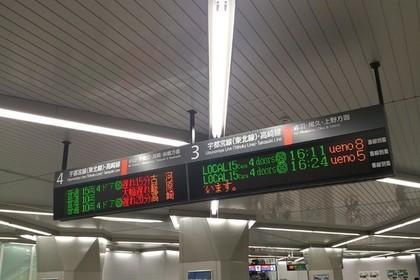 浦和駅の発車標
