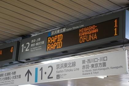 南浦和駅の発車標