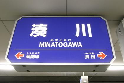 湊川駅の駅名標
