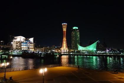 新港から見た神戸ポートタワーやモザイク