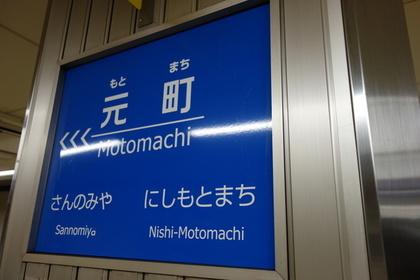 元町駅の駅名標