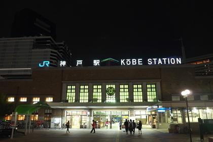 JR神戸駅の外観