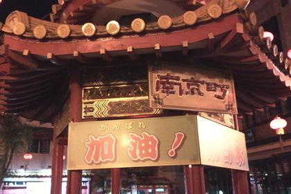 夜の神戸南京町