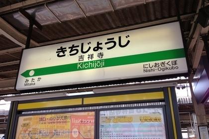 吉祥寺駅の駅名標