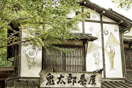 深大寺にある鬼太郎茶屋