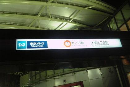 東京メトロ丸ノ内線本郷三丁目駅