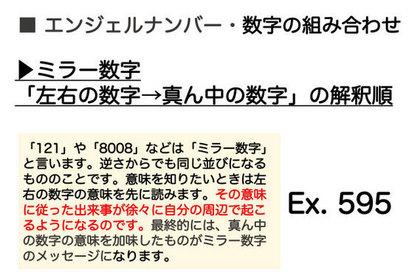 ②ミラー数字は「左右→中心」の順に解釈
