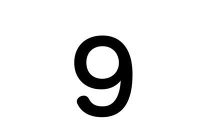 基本原則【4】:「9」が導かれる