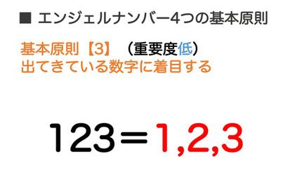 基本原則【3】出てきている数字に着目する